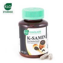 ขาวละออ เค-ซามิน ผงงาดำ 1 กระปุก (60 แคปซูล) | Khaolaor K-SAMIN Black Sesame Poeder 1 box (60 Capsule)