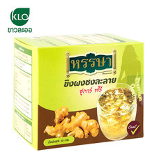 ขาวละออ ขิงผงชงละลาย ชูการ์ฟรี 1 กล่อง (8 ซอง) | Khaolaor Ginger Instant Drink Mix Sugar Free 1 box (8 Sachets)