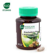 ขาวละออ กระชายดำพลัสแอล-อาร์จินีน ชนิดแคปซูล 1 กระปุก (60 แคปซูล) | Khaolaor Krachaidum Plus L-Arginine Capsule 1 box (60 Capsule)