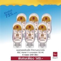 BSC HONEI V เจลล้างมือพี่หมี เจลแอกอฮอล์ 50 ML. 6 หลอดเพียง 149 บาทเท่านั้น SKU 709245X6