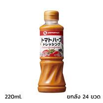[TSM] ยามาโมริ น้ำสลัดมะเขือเทศมิกซ์เฮิร์บ MIXED HERBS TOMATO DRESSING Yamamori ยกลัง 24 ขวด (220 ML.) SKU 151507X24