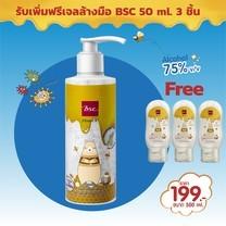 BSC HONEI V เจลล้างมือพี่หมี เจลแอกอฮอล์ 500 ML. 1 แถม 3 (ขนาด 50ML.) SKU709399F