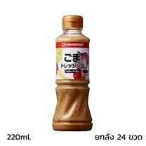 [TSM] น้ำสลัดงาคั่วญี่ปุ่น Yamamori ( Roast Sesame Dressing) 220 ml. ยกลัง 24 ขวด SKU 151920X24