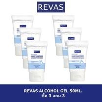 เจลล้างมือ REVAS ALCOHOL GEL 50 ML. ซื้อ 3 แถม 3 SKU100004X6