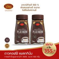 กาแฟ ดาวคอฟฟี่ แพลทตินั่ม ขนาด 100 กรัม (Dao Coffee Platinum)  ซื้อ 2 ขวดในราคาพิเศษ SKU 761634*2