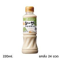[TSM] ยามาโมริ น้ำสลัดซีซาร์ CAESAR DRESSING YAMAMORI ยกลัง 24 ขวด (220 ML.) SKU.151416X24