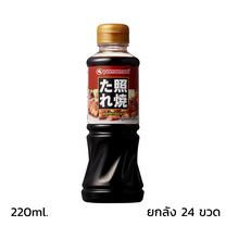[TSM] ซอสเทอริยากิ (Teriyaki Sauce) Yamamori  220 ml. ยกลัง 24 ขวด SKU 151269X24