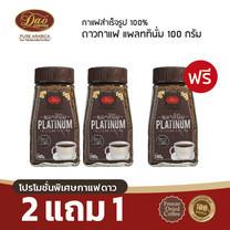 ซื้อ 2 แถม 1 กาแฟ ดาวคอฟฟี่ แพลทตินั่ม ขนาด 100 กรัม (DAO COFFEE PLATINUM) SKU 761634