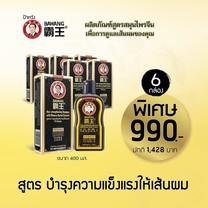 Bawang Hair-Strengthening Shampoo with Chinese Herbal Extracts 400 ml ป้าหวัง แชมพูสมุนไพรจีน บำรุงเส้นผมให้แข็งแรง ซื้อ (6 กล่อง) ในราคาพิเศษ SKU 201003 X 6