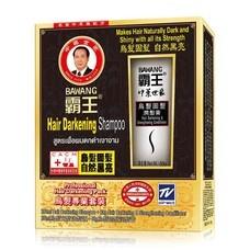 BAWANG HAIR DARKENING PROFESSIONAL PACK 200 ML. ป้าหวัง แชมพูสูตรเพื่อผมดกดำเงางาม SKU 201712