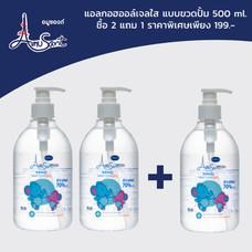2 แถม 1 แอลกอฮอล์เจลใส ทำความสะอาดมือ Amusant By Enfant (food grade มีแอลกอฮอล์ 70%) แบบขวดปั้ม 500 ml. SKU883004X3