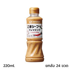 [TSM] ยามาโมริ น้ำสลัดสไปซี่ซีฟู๊ด SPICY SEAFOOD DRESSING Yamamori ยกลัง 24 ขวด (220 ML.) SKU.151325X24