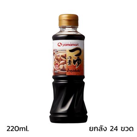 [TSM] น้ำซุปเข้มข้น 3 เท่า (ซุปโอเด้ง) YAMAMORI 220 ML. ยกลัง 24 ขวด SKU 151199X24