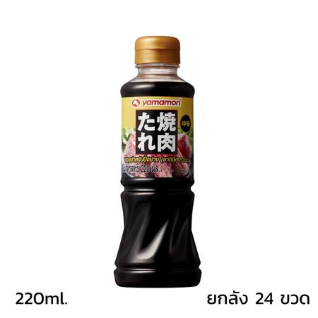 [TSM] ซอสสำหรับปิ้งย่าง (ยากินิกุ ทาเระ) Yamamori 220 ml. ยกลัง 24 ขวด SKU 151349X24