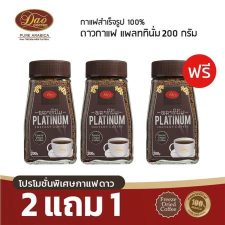กาแฟ ดาวคอฟฟี่ แพลทตินั่ม ขนาด 200 กรัม (DAO COFFEE PLATINUM) SKU 761657 **ซื้อ 2 ขวด แถมฟรี 1 ขวด**