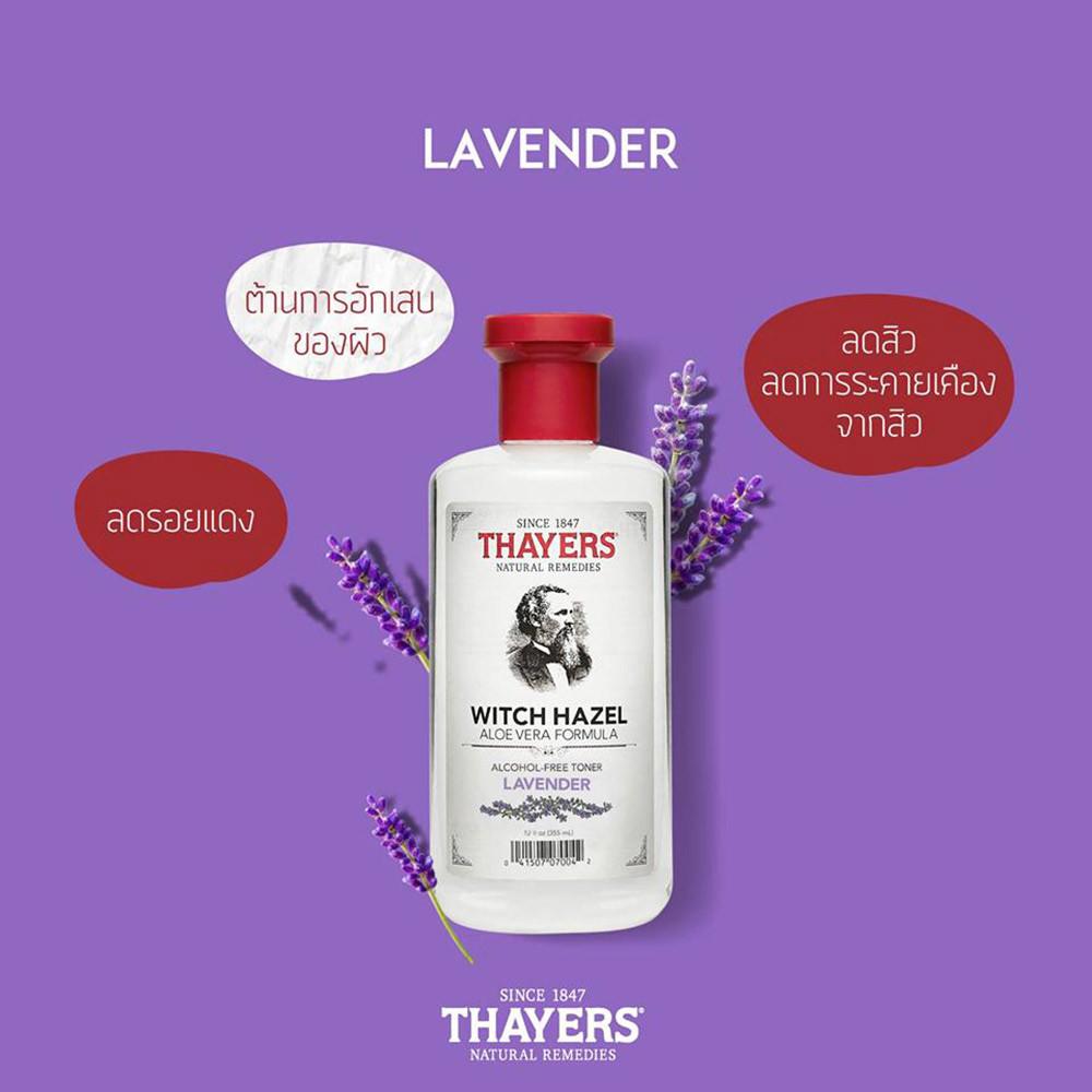 02---thayers-lavender-3.jpg