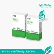 Nutrimaster ซื้อ 1 แถม 1 Oligo Fiber อาหารเสริมเพิ่มกากใยอาหาร ลดปัญหาท้องผูก ช่วยในการขับถ่ายให้ง่ายขึ้น บรรจุ 10 ซอง ชงดื่ม