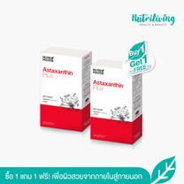 Nutrimaster ซื้อ 1 แถม 1 Astaxanthin Plus อาหารเสริมต่อต้านอนุมูลอิสระ ขนาด 30 แคปซูล 1 กล่อง