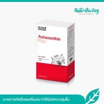Nutrimaster Astaxanthin Plus 30 ซอฟต์เจล 1 กล่อง
