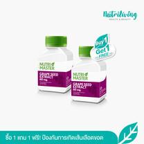 Nutrimaster ซื้อ 1 แถม 1 Nutrimaster Grape Seed อาหารเสริมเพื่อสุขภาพ ขนาด 30 แคปซูล