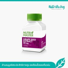 Nutrimaster Grape Seed Extract 60 mg 1 ขวด