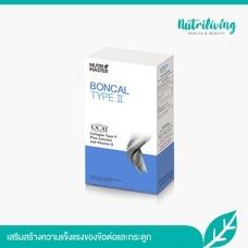 Nutrimaster Boncal Type II 10 ซอง เสริมสร้างความแข็งแรงของข้อต่อ ลดอาการปวดบวมของข้อ ช่วยให้ข้อต่อแข็งแรงยืดหยุ่นดีขึ้น