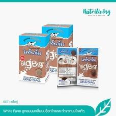 White Farm BIG BIG ลูกอมนมรสช็อกโกแลต จำนวน 2 กล่อง (กล่องละ 12 ซอง)