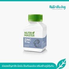 Nutrimaster Zinc 30 เม็ด ช่วยลดปัญหาสิว ผิวมัน ป้องกันผมร่วงเสริมสร้างภูมิคุ้มกัน