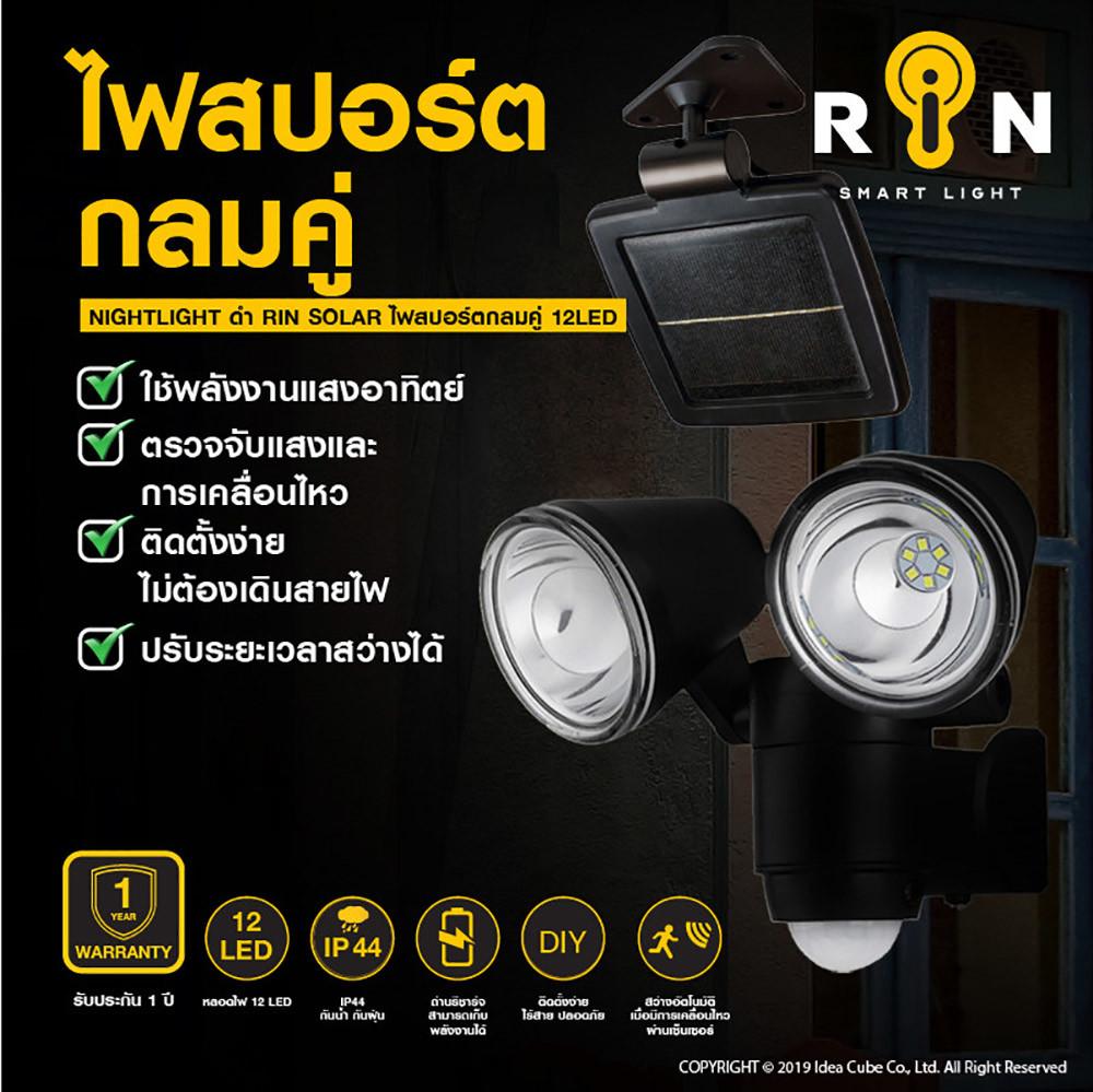08---216101204-rin-nightlight-solar-12-l