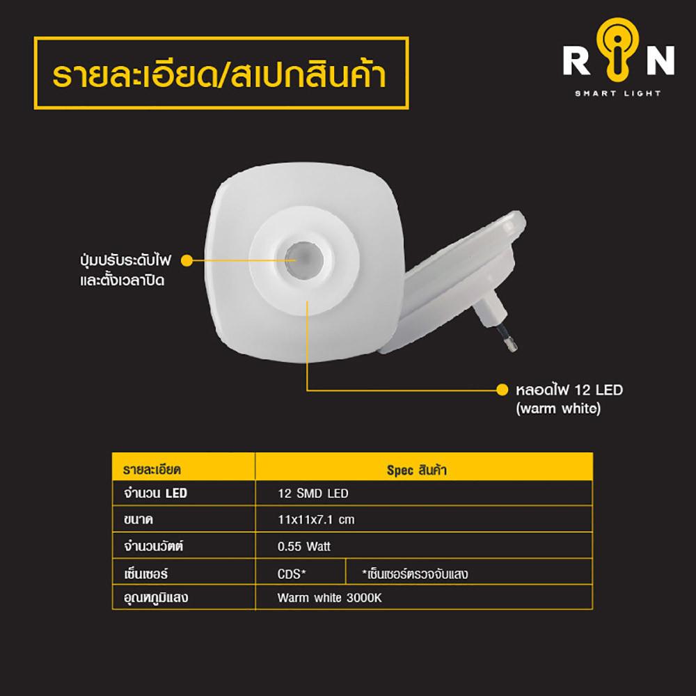 04---217071203-rin-nightlight-warm-white