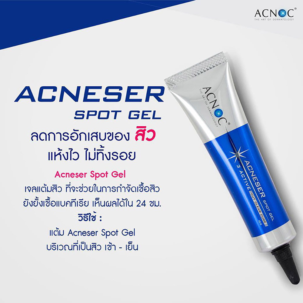 19---0000000000022706-acnoc-gel-15g-4.jp