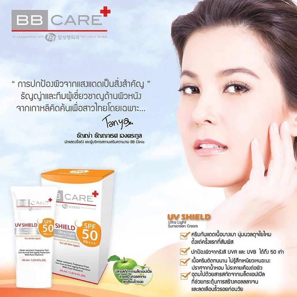 14---0000000000022972-bb-care-uv-cream-s