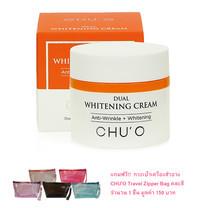 [ มีของแถม ] CHU'O DUAL WHITENING CREAM ขนาด 50 มล.