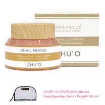 [ มีของแถม ]  CHU'O SNAIL MUCUS INTENSIVE SNAIL CREAM ขนาด 50 มล.