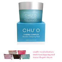 [ มีของแถม ]  ชูโอ บูสเตอร์ สลิปปิ้งแพค CHU'O Booster Sleeping Pack 50g.