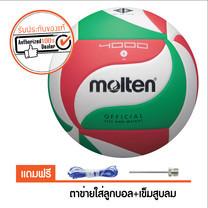 MOLTEN วอลเล่ย์บอล V5M4000 เบอร์ 5 สีขาว/แดง/เขียว
