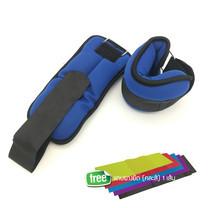 EXERCISE ปลอกน้ำหนัก 2 กก./คู่ (ข้างละ 1 กก.) AB3719B Neoprene สีน้ำเงิน ภายในบรรจุเม็ดทราย แถมแถบยางยืด 1 เส้น (คละสี)