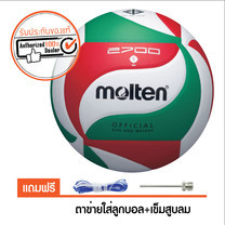 MOLTEN วอลเล่ย์บอล V5M2700 เบอร์ 5 สีขาว/แดง/เขียว