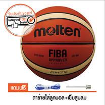 MOLTEN บาสเก็ตบอล BGM7X เบอร์ 7