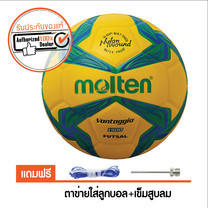 MOLTEN ฟุตซอล หนังอัด F9V1500 เบอร์ 3.5 สีเหลือง/เขียว