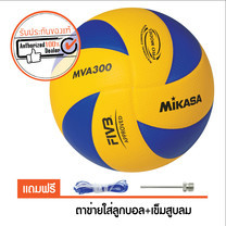 MIKASA วอลเล่ย์บอล MVA300