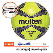 MOLTEN ฟุตบอล F5V1500 เบอร์ 5 สีเหลืองมะนาว/เทา/ดำ