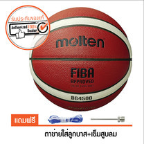MOLTEN บาสเก็ตบอล หนัง PU B6G4500 เบอร์ 6