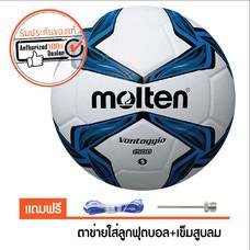 MOLTEN ฟุตบอล F5V1500 เบอร์ 5 สีขาว/น้ำเงิน/ดำ