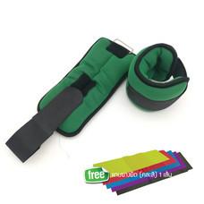 EXERCISE ปลอกน้ำหนัก 3 กก./คู่ (ข้างละ 1.5 กก.) AB3719C Neoprene สีเขียว ภายในบรรจุเม็ดทราย แถมแถบยางยืด 1 เส้น (คละสี)
