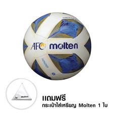 MOLTEN ฟุตบอล หนังเย็บ AFC F5A1000-A เบอร์ 5 สีขาว/น้ำเงิน/เหลือง แถมฟรีกระเป๋าใส่เหรียญ