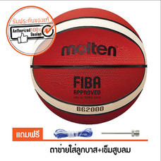 MOLTEN บาสเก็ตบอล ยาง B6G2000 เบอร์ 6