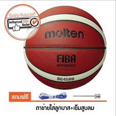 MOLTEN บาสเก็ตบอล หนัง PU B7G4500 เบอร์ 7