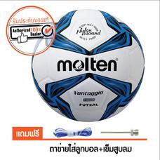 MOLTEN ฟุตซอล หนังอัด F9V1500 เบอร์ 3.5 สีขาว/น้ำเงิน/ดำ
