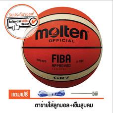 MOLTEN บาสเก็ตบอล BGR7-OI เบอร์ 7 (ส้ม)